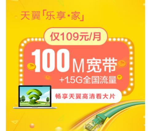 反击移动,中国电信再发力:100M宽带仅需109元!