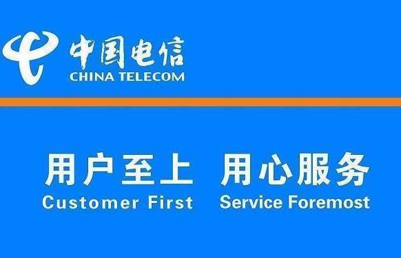 """中国电信""""0月租套餐"""":1元包800MB省内流量!"""