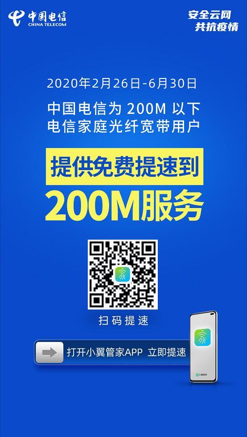 中国电信开放宽带200M免费提速以品质网络守护千