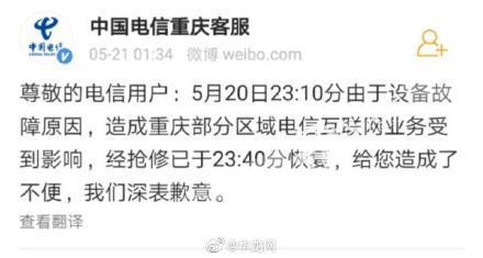 重庆电信断网官方回应来了!系设备故障引起