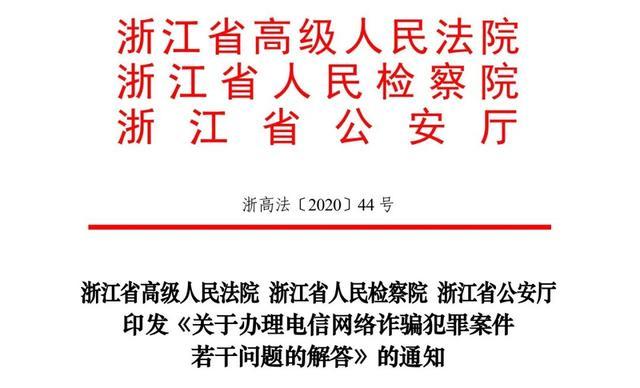 浙江省公检法联合印发《关于办理电信网络诈骗